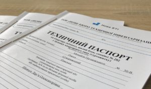 Нові правила оформлення технічного паспорта: що потрібно знати